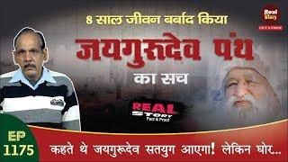 Ramvilas Sharma Jhunjhunu
