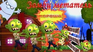 мультик игра#зомби метатель#мультик про зомби на канале Капитошка