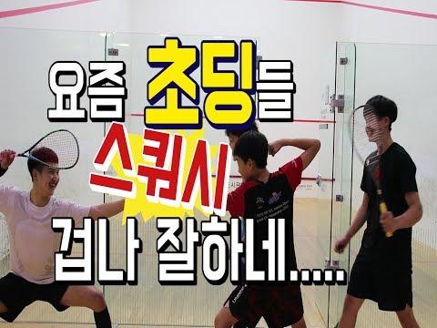 [영훈TV] 초등부 중등부 스쿼시 챔피언들 얕잡아 보다가 된통당했습니다!