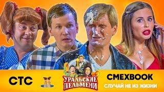 СМЕХBOOK | Случай не из жизни | Уральские пельмени