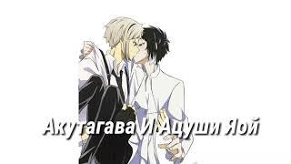 24k superfly  Акутагава и Ацуши (Яой)