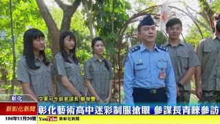 新彰化新聞20171120 彰化藝術高中迷彩制服搶眼 參謀長青睞參訪