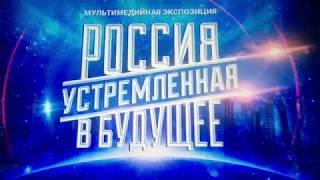 Выставка «Россия, устремленная в будущее» в «Манеже»