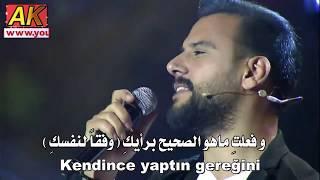 Alişan - Uslu Dururum مترجمة للعربية