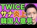 【TWICE】トワイスのサナが令和を祝っただけで韓国は大騒ぎ(反応和訳)