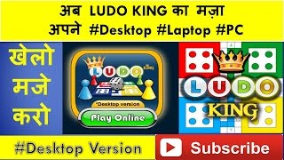 how to play ludo king game on your desktop  pc  laptop in hindi