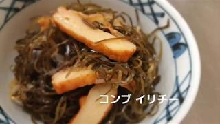 宝塚受験生の風邪予防レシピ〜コンブ イリチー〜のサムネイル