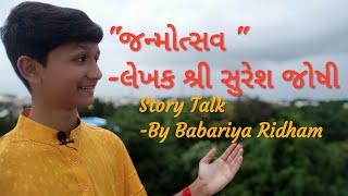 """Janmotsav"" Story Talk by Babariya Ridham|| જન્મોત્સવ વાર્તા પ્રસંગ બાબરીયા રીધમ દ્વારા."