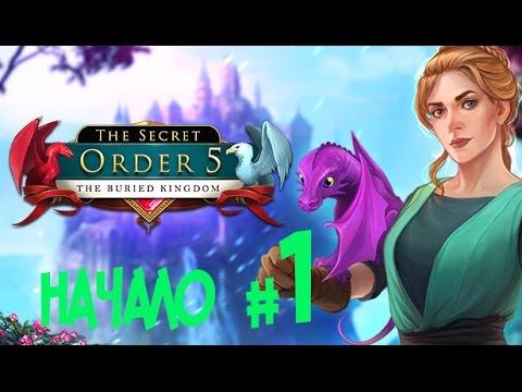 Прохождение The Secret Order 5 The Buried Kingdom/Тайный Орден 5: Затерянное Королевство #1