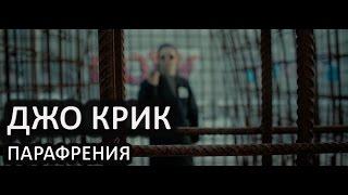 Джо Крик - Парафрения