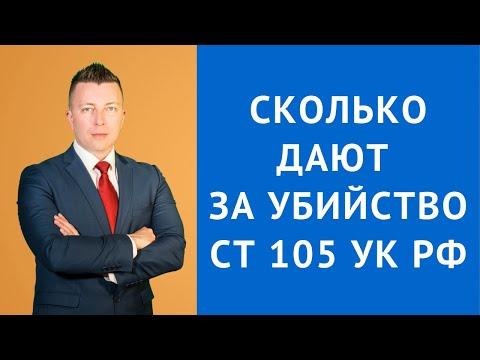 ст 105 УК РФ Какое наказание за убийство - Уголовный адвокат Москва