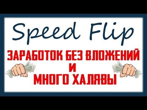 SPEED FLIP - Новый сайт для заработка и рекламы, денежные бонусы, конкурсы и много халявы