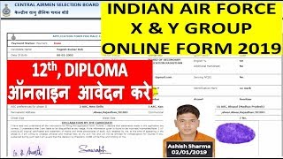 How to fill Indian Air Force X & Y Group Online Form 2019 || How to Apply IAF X & Y Group Form 2019