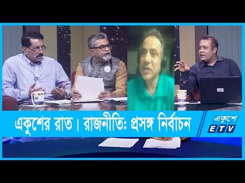 একুশের রাত || রাজনীতি: প্রসঙ্গ নির্বাচন || 20 September 2021