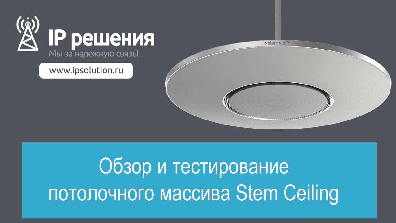 Обзор и демонстрация потолочного микрофонного массива Stem Ceiling от компании Stem Audio (1 часть)