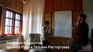 Разборки по-буддистски. Расторгуева Татьяна и Евгений Рудь.