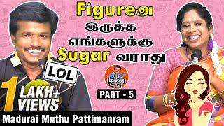 ஊரடங்கு சுகமா? சுமையா? | Part 5 | Best of Madurai Muthu Pattimanram | Madurai Muthu Alaparai