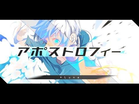 アポストロフィー(Apostrophe) / *Luna feat.Kagamine Len 【New Album『ラズライトの夢』2019.4.27Release】