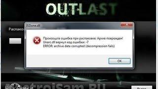 Как навсегда избавится от ошибки Isdone.dll и Unarc.dll