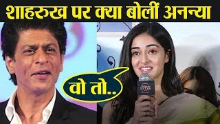 Ananya Panday calls Shahrukh Khan her second father | FilmiBeat