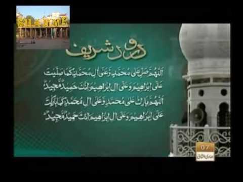 Darood Sharif - Durood E Ibrahim - смотреть онлайн на Hah Life