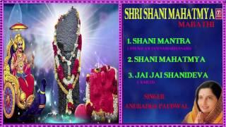 SHRI SHANI MAHATMYA MARATHI SHANI BHAJANS BY