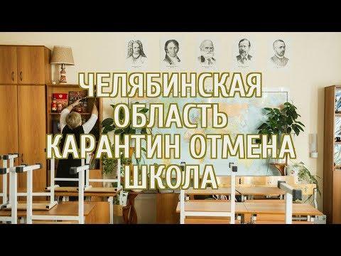 🔴 В Челябинской области продлили карантин в школах видео