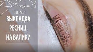 ВЫКЛАДКА РЕСНИЦ НА ВАЛИКИ. ЛАМИНИРОВАНИЕ РЕСНИЦ.