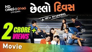 CHHELLO DIVAS with Eng Subtitles - Superhit Urban Gujarati Full Film 2016 - A New Beginning