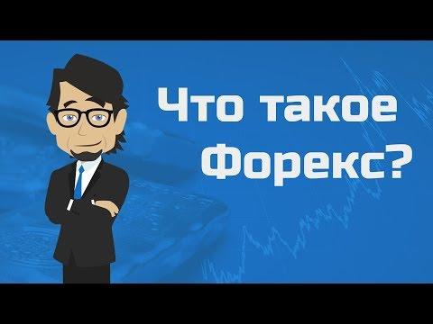 , title : 'Что такое Форекс?  Как заработать на Форекс?  Серия обучающих видео от World Forex'