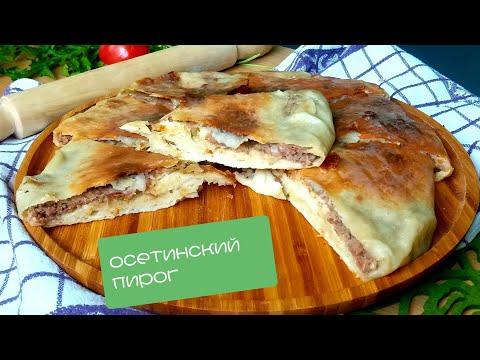 Delicious mince pie recipe / Осетинский пирог с фаршем/ English subtitle