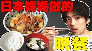 給哥哥的挑戰又來啦! 日本媽媽的家常菜馬鈴薯燉肉介紹!【哥哥培養日記】