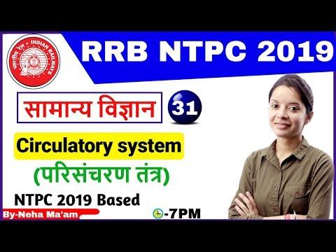 RRB NTPC 2019|सामान्य विज्ञान|By-Neha ma'am|Circulatory system |Class-31|07:0PM|