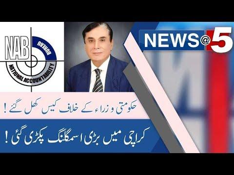 NEWS AT 5 | 15 January 2020 | Yasir Rashid | Rana Azeem | Sohail Bhatti | 92NewsHD