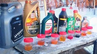 Лукойл Люкс, Ford Formula F, Esso Ultron, Pentosin CHF 11S, ATF 1100 проверка в мороз -30с