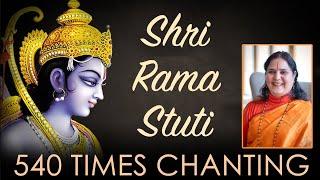 Ram Mantra Chanting