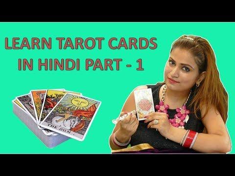 LEARN TAROT CARDS IN HINDI | PART-1 | (टैरो कार्ड सीखें हिंदी में भाग-1)