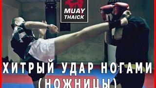 Хитрый удар ногами  НОЖНИЦЫ  - Тайский Бокс лучшие удары