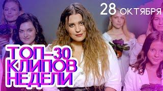 ТОП-30 КЛИПОВ НЕДЕЛИ 💣 28 октября 2018 🇷🇺 + 🇺🇦