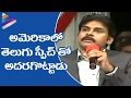 Pawan Kalyan Best Speech in Telugu | Pawan Kalyan Speech in USA