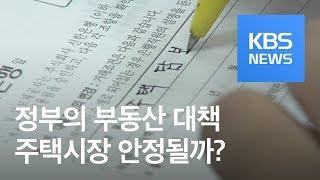 오늘 부동산 대책 발표…세제·대출·공급 망라 / KBS뉴스(News)