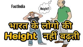 Why Indians people does not have 6 feet height?