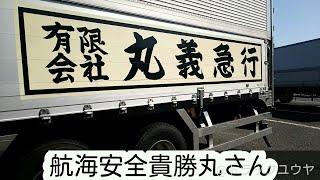 V8サウンドの航海安全貴勝丸さん 三菱スーパーグレートハイルーフ