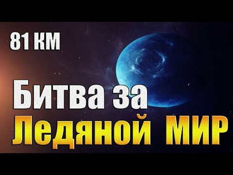 81 КМ Ледяного АДА!! SC FA - Заказной Матч!  2.47.0