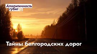 Тайны белгородских дорог