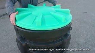 Колодезные кольца для колодца, септика, воды Rodlex-UN800