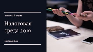 Прямой эфир: бизнес в налоговой среде 2019