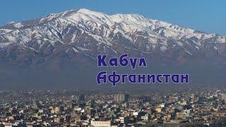 Кабул - город, столица Афганистана.