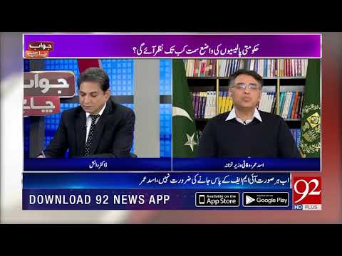 Overseas Pakistanis send $1 billion in remittances in last 4 months, says Asad Umar | 28 Nov 2018 |
