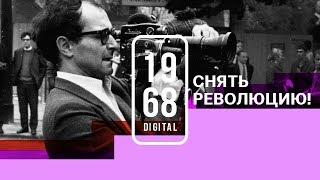 Жан-Люк Годар и протесты в Париже. Снять революцию! 7 серия 1968.DIGITAL. Озвучивает Иван Ургант